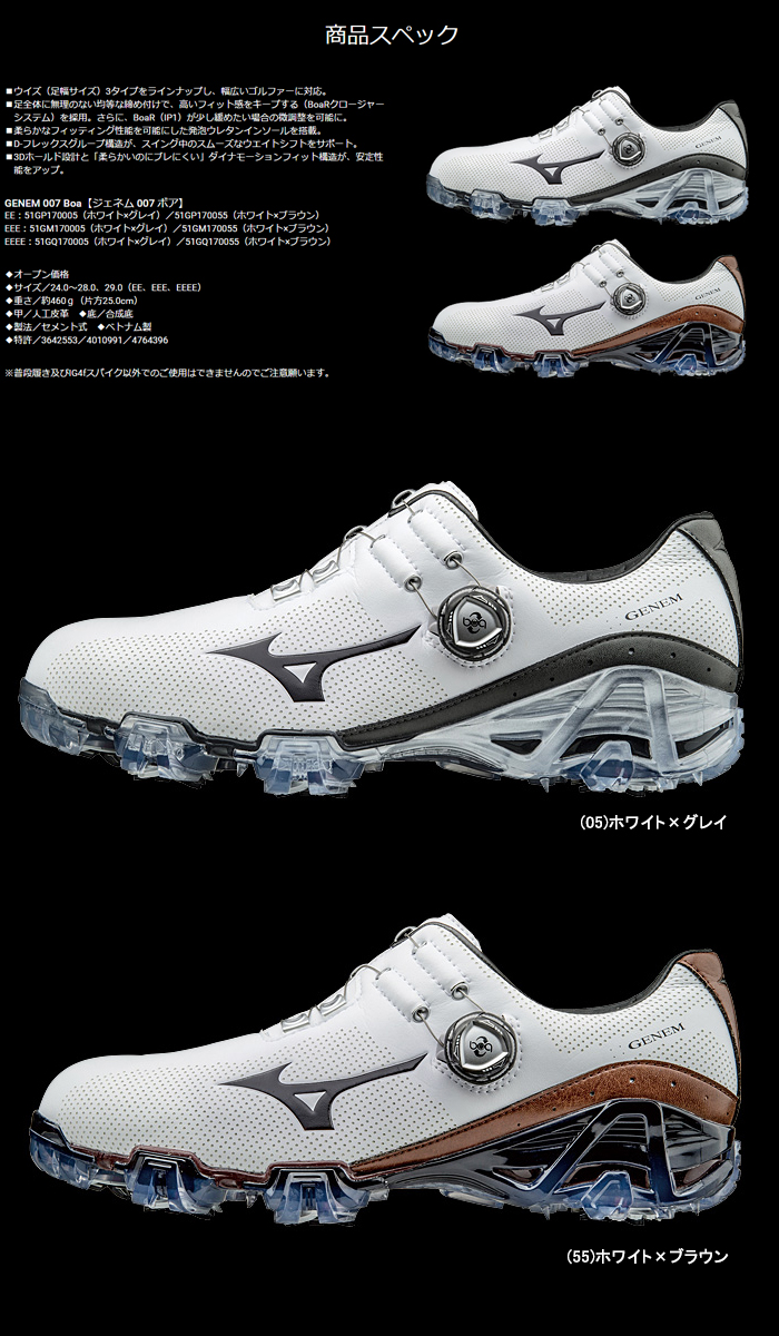 Mizuno - Mizuno - MENS GENEM 007 Boa ジェネム 007 boa (men's) golf shoes