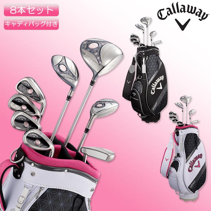 日本正規品 豪華8本セット キャディーバッグ付き キャロウェイ ゴルフ セット クラブセット 2020新作 フルセット レディース ソレイル ゴルフクラブ ゴルフセット Callaway 8本セット 18 SET 初心者 Solaire LADIES PACKAGE 女性用 今季も再入荷