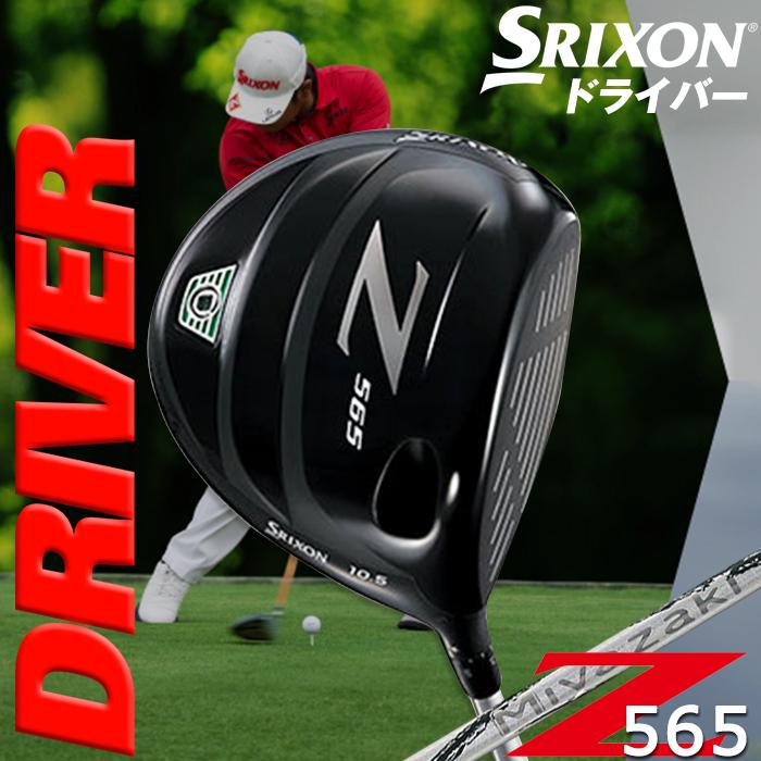ダンロップ スリクソン Z565 TG ドライバー (#1) SRIXON Z565 TG DRIVER 【Miyazaki Melas II シャフト】【ゴルフクラブ】ドライバー ゴルフ メンズクラブ