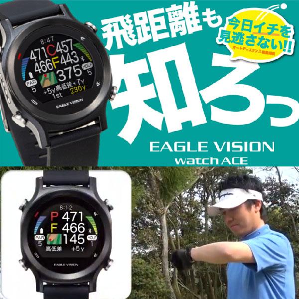 本店 ナビ GPS GPSナビ みちびき 腕憧憬型 距離測定器 イーグルビジョン EV-933 男女兼用 WATCH ウォッチエース 20 ゴルフナビ EAGLEVISION ACE