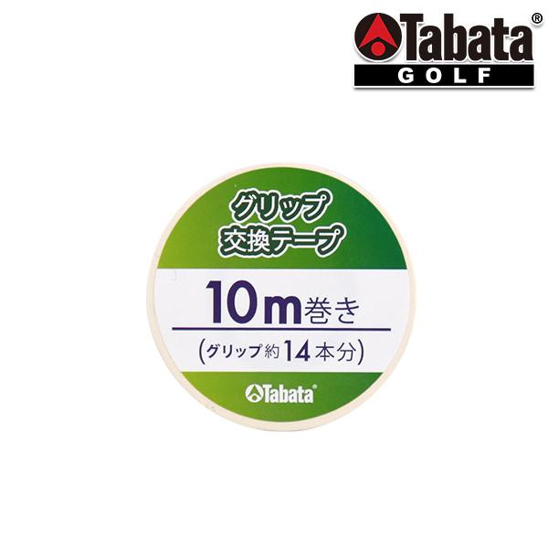 ※お取り寄せ商品です タバタ 超安い 春夏モデル グリップコウカンテープ10M gv0610 20 Tabata 登場大人気アイテム 小物