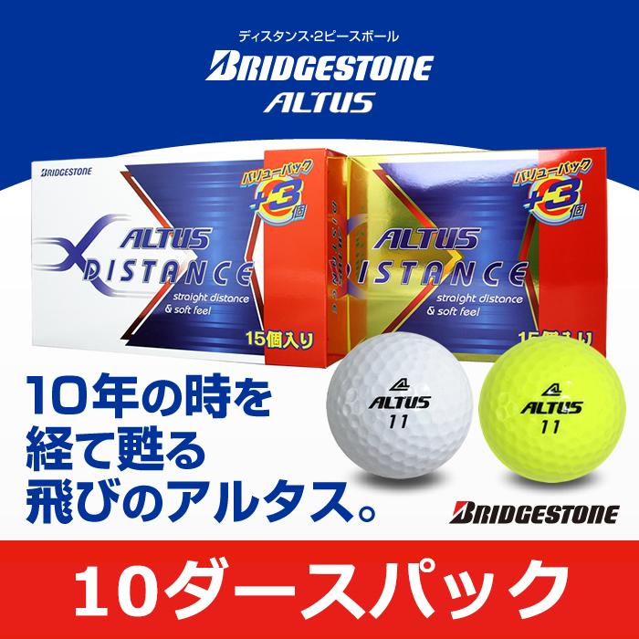 【10ダース販売】BRIDGESTONE ブリヂストン ALTUS アルタス ゴルフボール ゴルフボール 10箱(合計150個入)