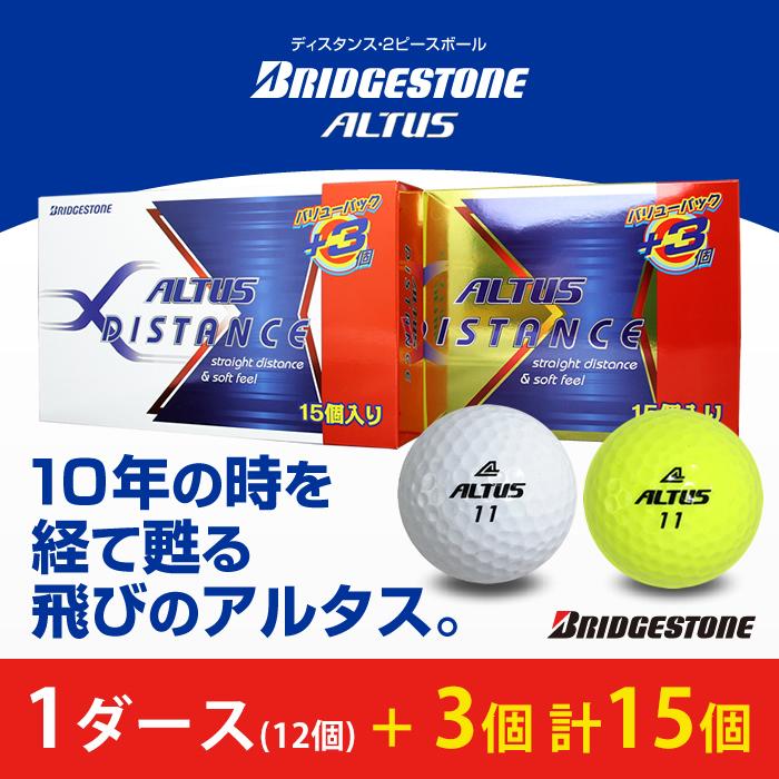 あす楽 対応商品伝統の アルタス ブランド 元祖2ピースのアルタスボールが10年の時を経て甦る ボール選びの3大要素 送料無料 激安 お買い得 キ゛フト 飛び 期間限定今なら送料無料 スピン ソフトな打感を全て兼ね備えた万能ボール ランキング入賞 ボール ブリジストン 15個 計15個のお買得パック ALTUS 3個 1パック ブリヂストン 1ダース ゴルフボール BRIDGESTONE