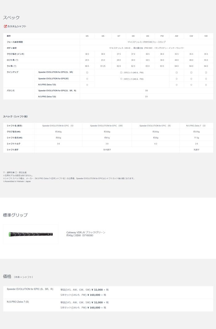 【SALE】プライスダウン!★今なら即納です!!!★-キャロウェイ- EPIC STAR IRON エピック スター アイアン 5本セット(I#6-9, PW)【17】【Seeder EVOLUTION for EPIC(R)/N.S.PRO Zelos 7(S)シャフト】