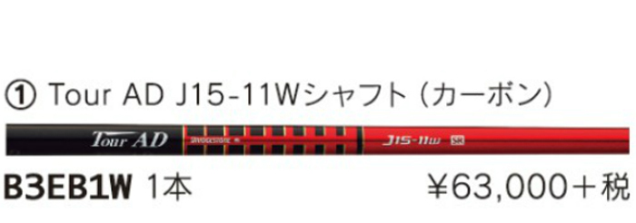 普利司通-普利司通-J715 B3司机(Tour AD J15-11W碳轴)