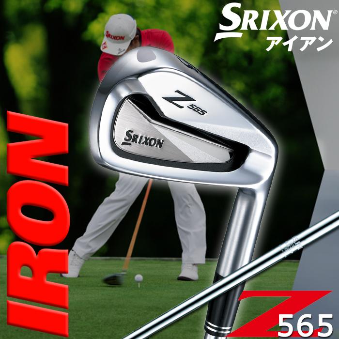 DUNLOP-ダンロップ- SRIXON-スリクソン- Z565 IRON アイアン 単品(#3,#4,AW,SW)【N.S.PRO 980GH DSTスチールシャフト】【ゴルフ用品】