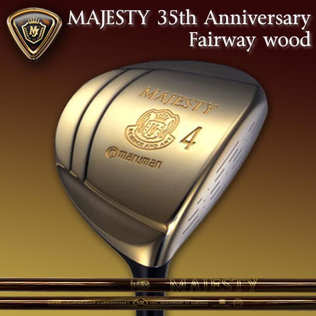 丸万-maruman-majiesuti-Majesty-35周年纪念型号球道木材35th anniversary超级市场轻量级碳轴| ・ 高尔夫球功率高尔夫球