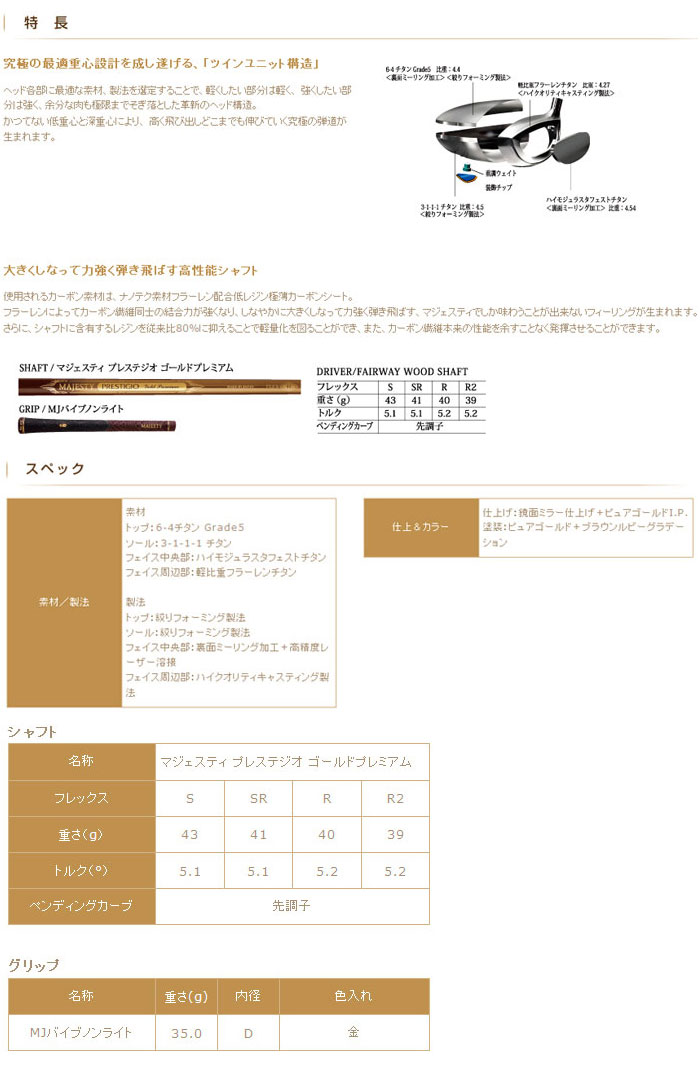 maruman-丸万-MAJESTY-majiesuti-PRESTIGIO GOLD PREMIUM DRIVER puresutejiogorudopuremiamudoraiba(MAJESTY PRESTIGIO GOLD PREMIUM轴)