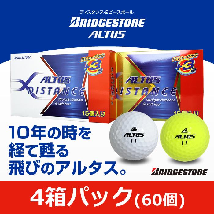 あす楽 対応商品伝統の アルタス ブランド 大規模セール 元祖2ピースのアルタスボールが10年の時を経て甦る 激安 激安特価 送料無料 ボール選びの3大要素 飛び スピン ソフトな打感を全て兼ね備えた万能ボール 送料無料 合計60個入 ゴルフボール ALTUS 4箱販売 BRIDGESTONE ブリヂストン 4箱