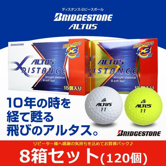 【8箱販売】BRIDGESTONE ブリヂストン ALTUS アルタス ゴルフボール ゴルフボール 8箱(合計120個入)