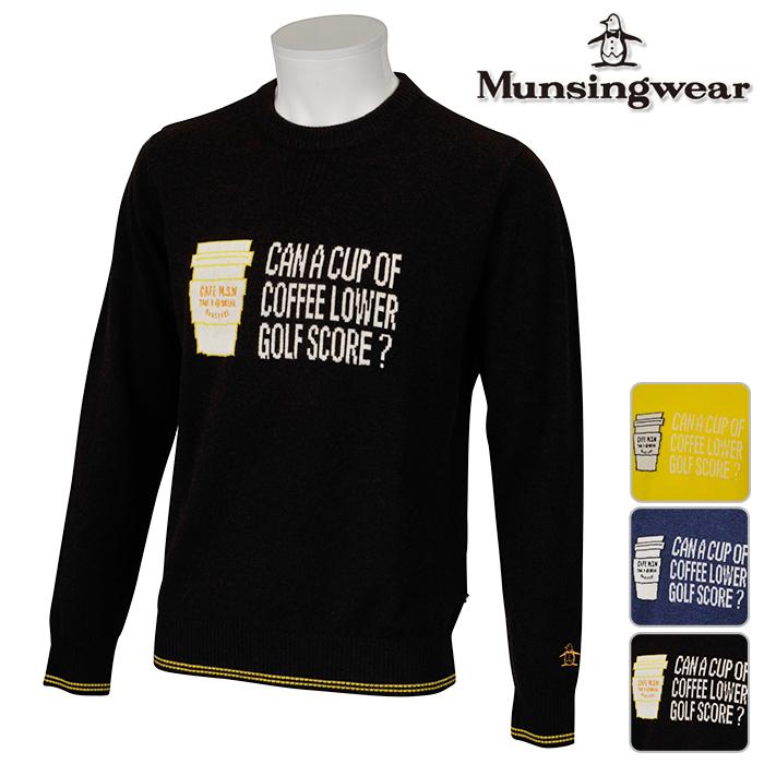 ◆Munsingwear マンシングウエア ニット セーター MENS メンズ 秋冬 JWMK425 秋冬モデル 【17】ゴルフウェア トップス M L LL サイズ ゴルフ用品