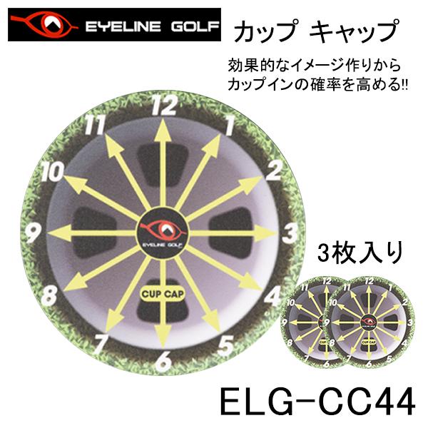 大決算セール あす楽 メール便可 効果的なイメージ作り EYELINE 格安 GOLF アイラインゴルフ 練習機 elg-cc44 3枚入り カップ ゴルフ用品 パッティング キャップ 練習器 18