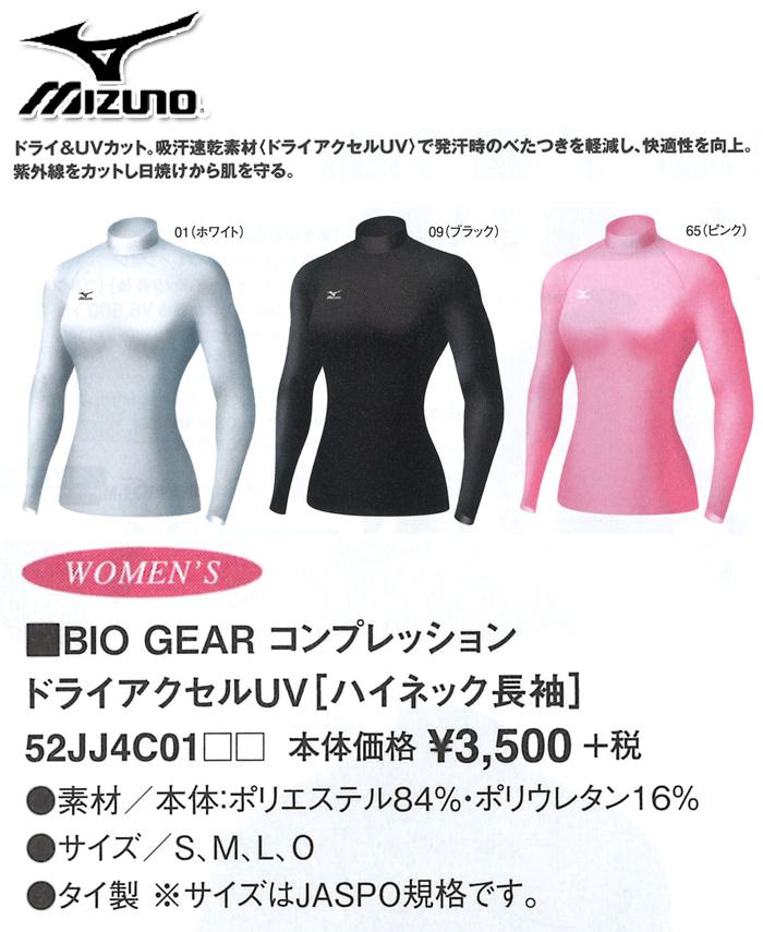 Mizuno /mizuno BIO GEAR bio gear compression dry accelerator UV (high neck long sleeves) WOMEN'S golf wear Lady's / woman business