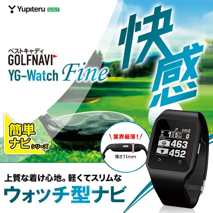 ゴルフナビ【YG-Watch F】【快感★ウォッチ型ナビ】YUPITERU GOLF-ユピテルゴルフ- YG-Watch Fine YG ウォッチ ファイン GOLF NAVI ゴルフナビ ゴルフ ナビ GPS ユピテル 飛距離算出 距離計測