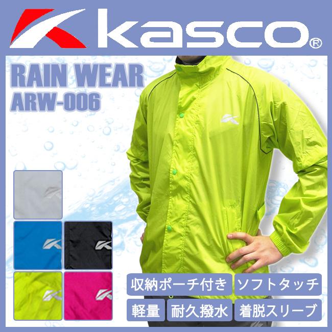 KASCO キャスコ メンズレインウェア 上下セット 男性用 ARW-006 安値 32%OFF ふるさと割 KASCO-キャスコ- レインウエア M レインウェア LLサイズ L メンズ
