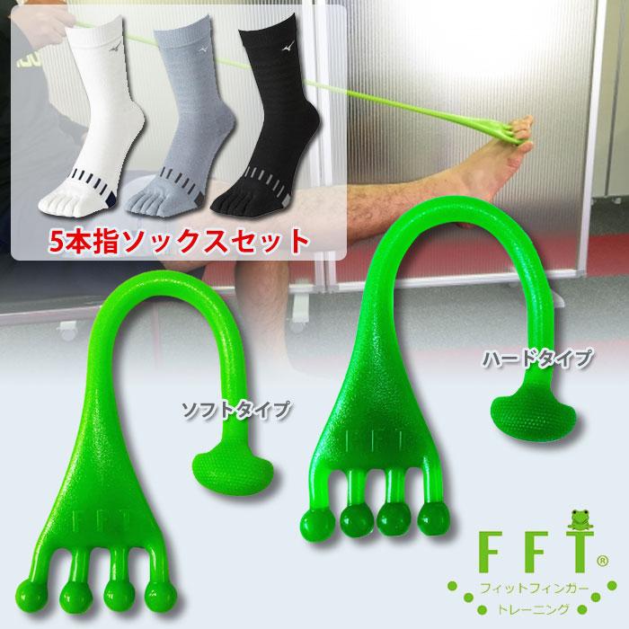 FIT FINGER TRAINING- fitting finger training - FrogHand- frog hand - finger training (soft type hardware type)