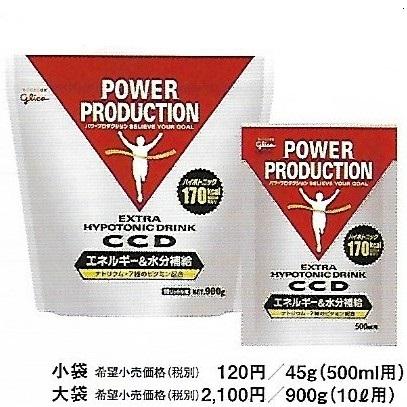 【送料無料】 5個セット グリコ パワープロダクション エキストラハイポトニックドリンクCCD 900g 大袋 10リットル用