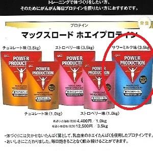 【送料無料】 グリコ パワープロダクション マックスロード ホエイプロテイン サワーミルク味 3.5kg