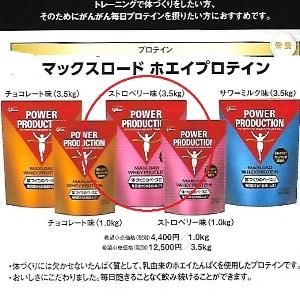 【送料無料】 グリコ パワープロダクション マックスロード ホエイプロテイン ストロベリー味 3.5kg