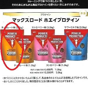 【送料無料】 グリコ パワープロダクション マックスロード ホエイプロテイン チョコレート味 3.5kg