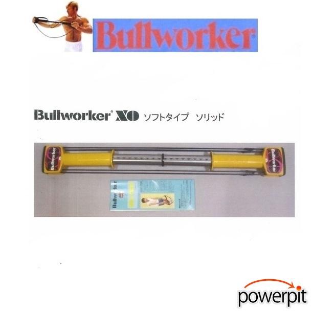 1m以下のコンパクトトレーニングマシン。全身トレ可能。 FB-2226 ブルワーカー XO ソフトタイプ ソリッド イエロー アイソメトリックス アイソメトリクス 筋トレ 筋力トレーニング 筋力アップ ダイエット メタボ ホームトレーニング 家トレーニング イエナカ 家トレ BullWorker 自宅トレーニング BullWorker 2020年 11月新発売
