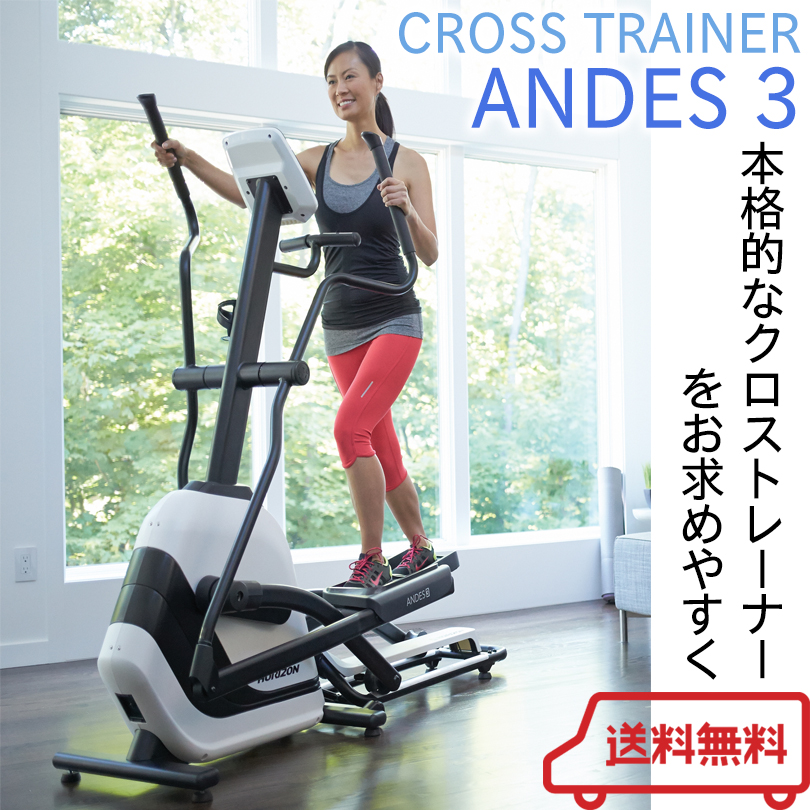 ホライズン アンデス スリー ANDES 3 【フィットネス】【ダイエット】【トレーニング】クロストレーナー ジョンソンヘルステック アンデス スリー