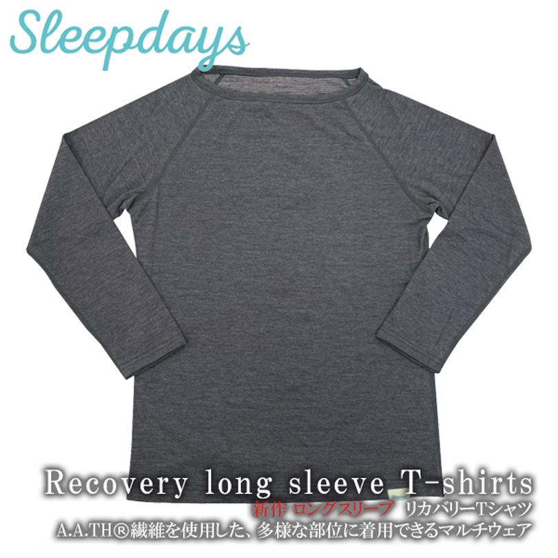 スリープデイズ リカバリーロングスリーブTシャツ メンズ 男性向け 長そで リラックス 血行 血流 巡り 循環 リンパ むくみ 冷え性改善 睡眠 不眠 快眠 代謝 つり 痙攣 けいれん 自律神経 副交感神経 疲労回復 リカバリーウェア プラチナ アース繊維 AATH SleepDays