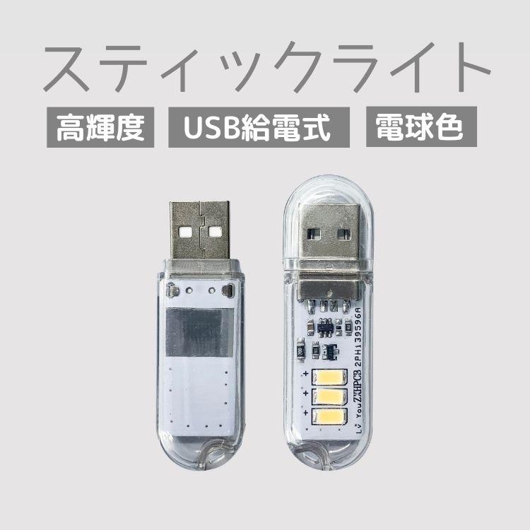 読書灯やベッドランプに 35%OFF 単品販売 タッチ操作式USB給電LEDライト スティックライト 小型 キャップ付き キーホルダーに掛ける JL-NLUSB3LED 高輝度 電球色 も 3灯 ☆新作入荷☆新品 非常灯