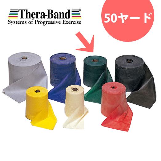 Thera-Band セラバンド エクササイズバンド グリーン(強度3)50ヤード(45.7m)