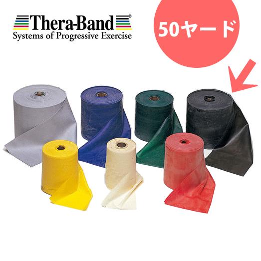 Thera-Band セラバンド エクササイズバンド ブラック(強度5)50ヤード(45.7m)
