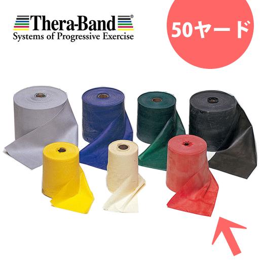 Thera-Band セラバンド エクササイズバンド レッド(強度2)50ヤード(45.7m)