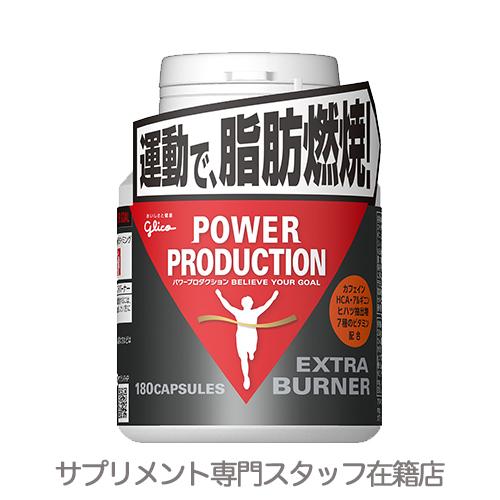 燃焼系サプリメント 目を覚ませ 熱くなれ 初売り グリコ パワープロダクションエキストラバーナー 分解 燃焼 脂肪 大幅にプライスダウン ダイエット ハードカプセル