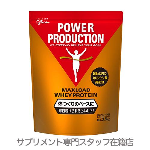 ▼グリコ パワープロダクションマックスロード ホエイプロテイン3.5kg(チョコレート味)