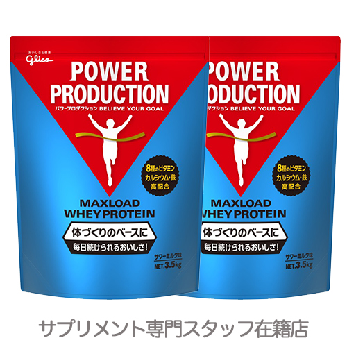 【パッケージリニューアル】【2袋セット】▼グリコ パワープロダクションマックスロード ホエイプロテイン3.5kg(サワーミルク味)