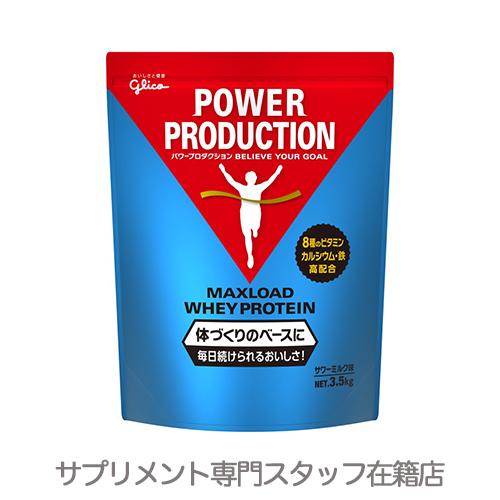 【パッケージリニューアル】▼グリコ パワープロダクションマックスロード ホエイプロテイン3.5kg(サワーミルク味)