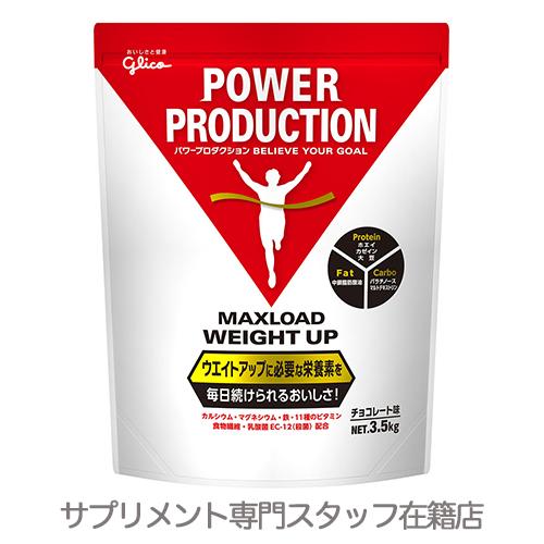 《新規格》▼グリコ パワープロダクションマックスロードウエイトアップ3.5kg(チョコレート味)[プロテイン][ウェイトアップ][代替食]