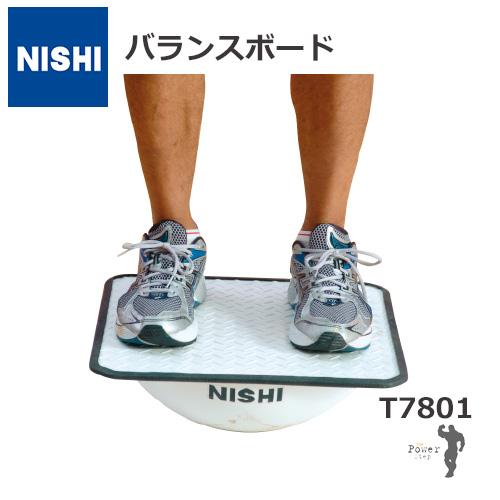 NISHI ニシ・スポーツバランスボード (アウトドアタイプ)[バランストレーニング][脚関節可動域][インドアトレーニング]