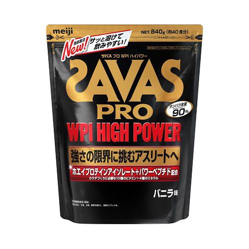 公式ストア ザバスシリーズ最高峰のプロテイン 送料無料 SAVAS ザバス プロ バニラ味 約40食分 格安 価格でご提供いたします 840g WPIハイパワー