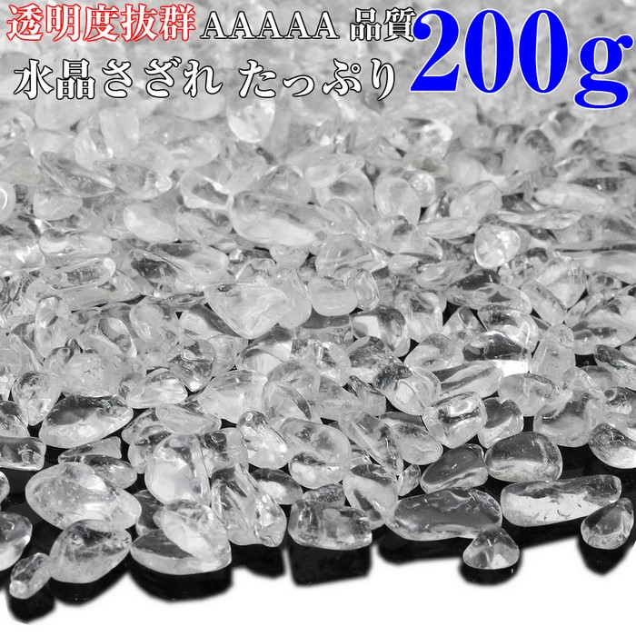 Crystal さざれ 200 g   Crystal for the pebble purification for the  purification crystal pebble uncut stone lock crystal Quartz Crystal crystal