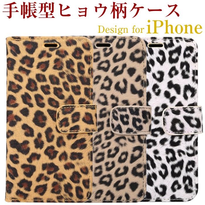 注目度アップのアニマル柄 iphoneケース アイフォン8ケース iphonese2 ケース アイフォン11ケース 有名な アイフォンse2 NEW売り切れる前に☆ アイフォン12ケース アイフォン iphone 11 12 xs 10 10s XR SE iphone11 かっこいい おすすめ アニマル柄 ヒョウ se スマホケース 手帳型 おもしろ iphone12 iphone8 人 アイフォン8 カバー アイホン12 ヒョウ柄