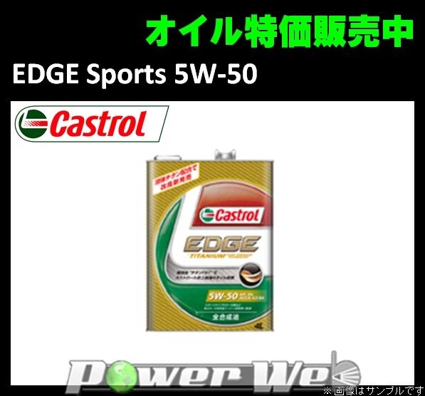 Castrol(カストロール) オイル EDGE 5W-50 20L(リットル)
