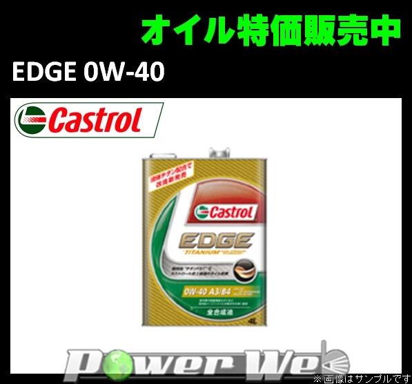 Castrol(カストロール) オイル EDGE 0W-40 20L(リットル)