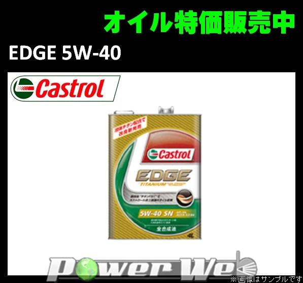 Castrol(カストロール) オイル EDGE 5W-40 20L(リットル)
