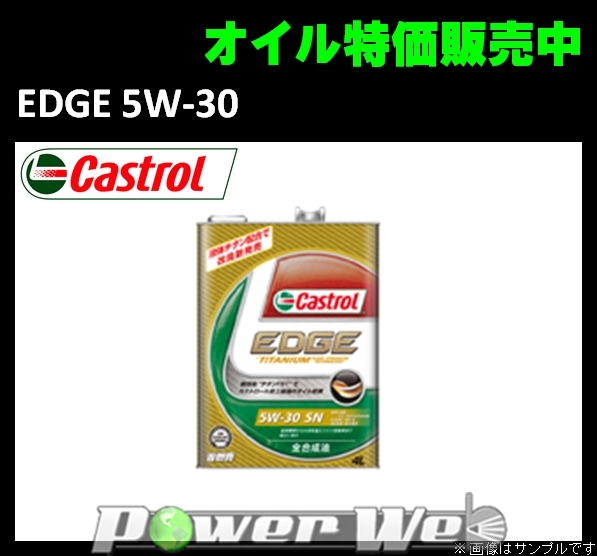Castrol(カストロール) オイル EDGE 5W-30 20L(リットル)