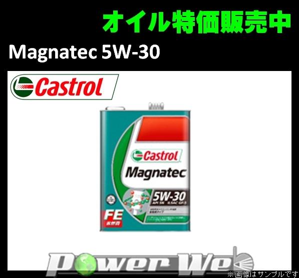 Castrol(カストロール) オイル Magnatec 5W-30 20L(リットル)