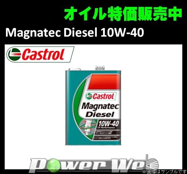 Castrol(カストロール) オイル Magnatec Diesel 10W-40 20L(リットル)