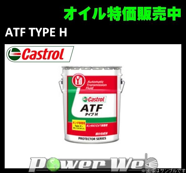 Castrol(カストロール) オイル ATF TYPE H 20L(リットル)