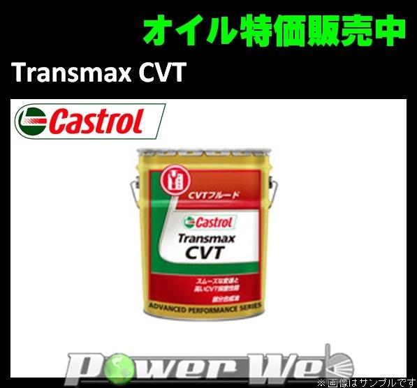 Castrol(カストロール) オイル Transmax CVT 全合成油 20L(リットル)