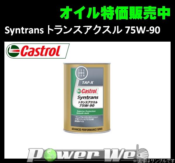 Castrol(カストロール) オイル Syntrans トランスアクスル 75W-90 TAF-X 20L(リットル)