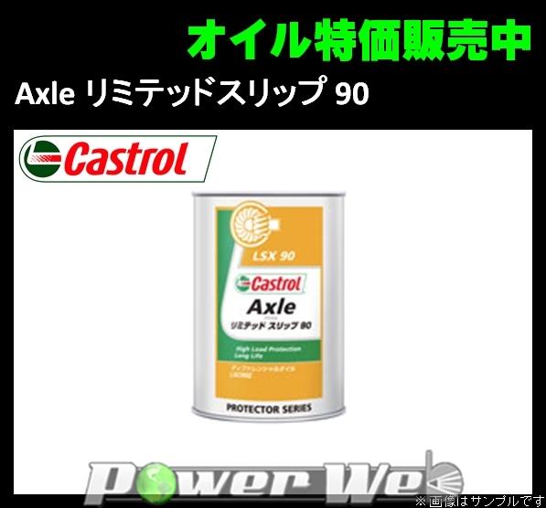 Castrol(カストロール) オイル Axle リミテッドスリップ 90 LSX 90 20L(リットル)